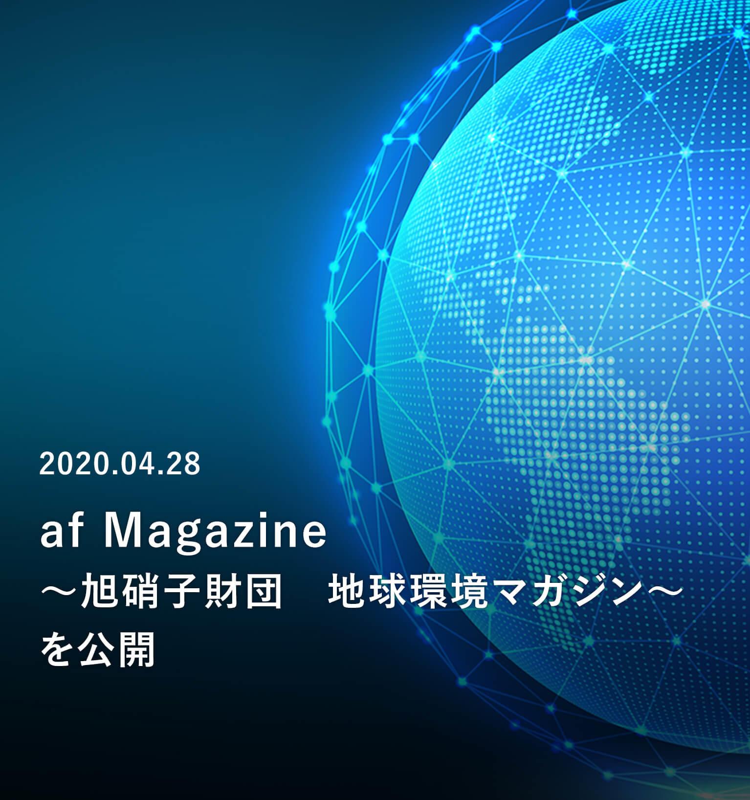 af Magazine 〜旭硝子財団 地球環境マガジン〜
