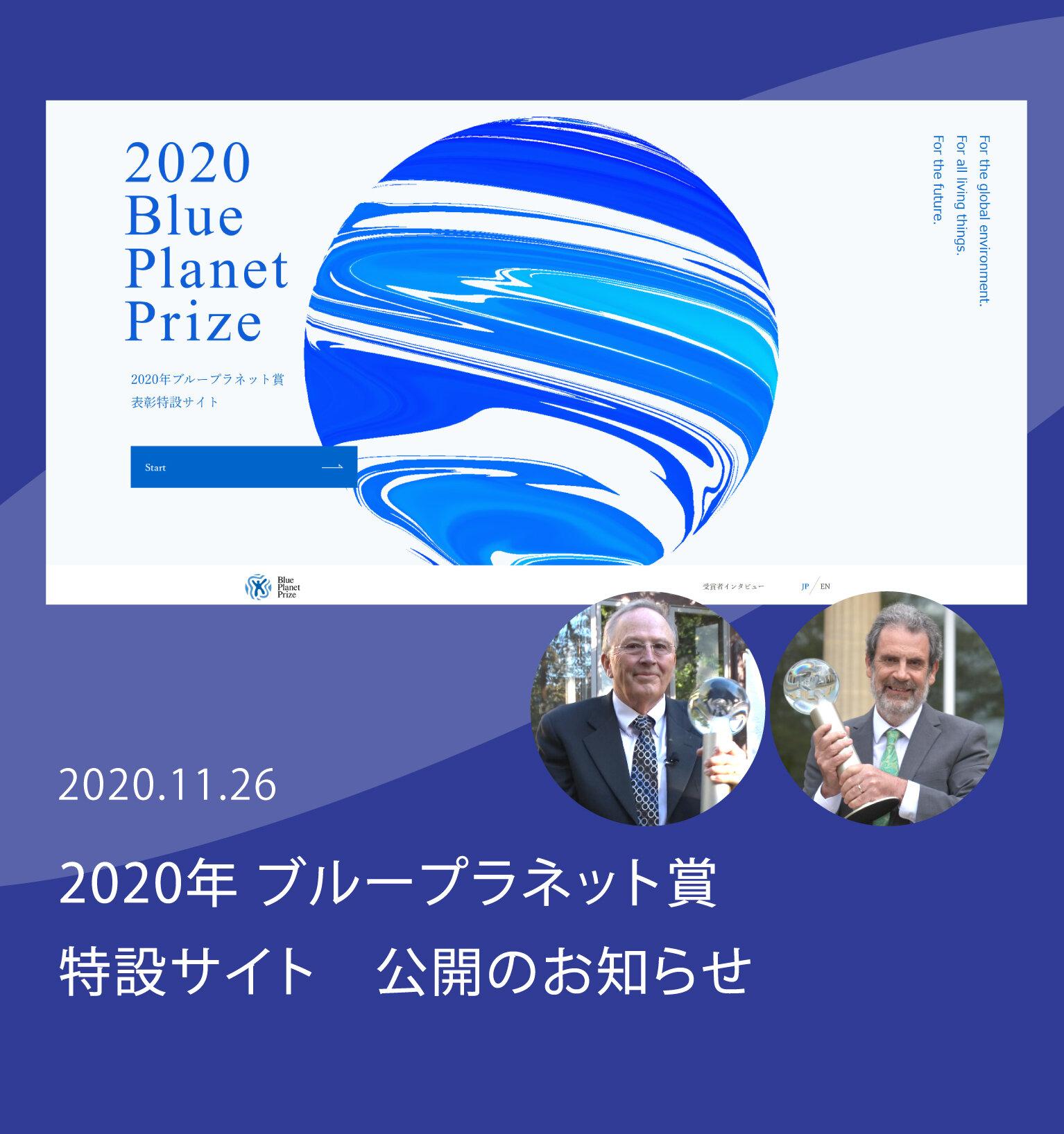 2020年ブループラネット賞 特設サイト 公開のお知らせ