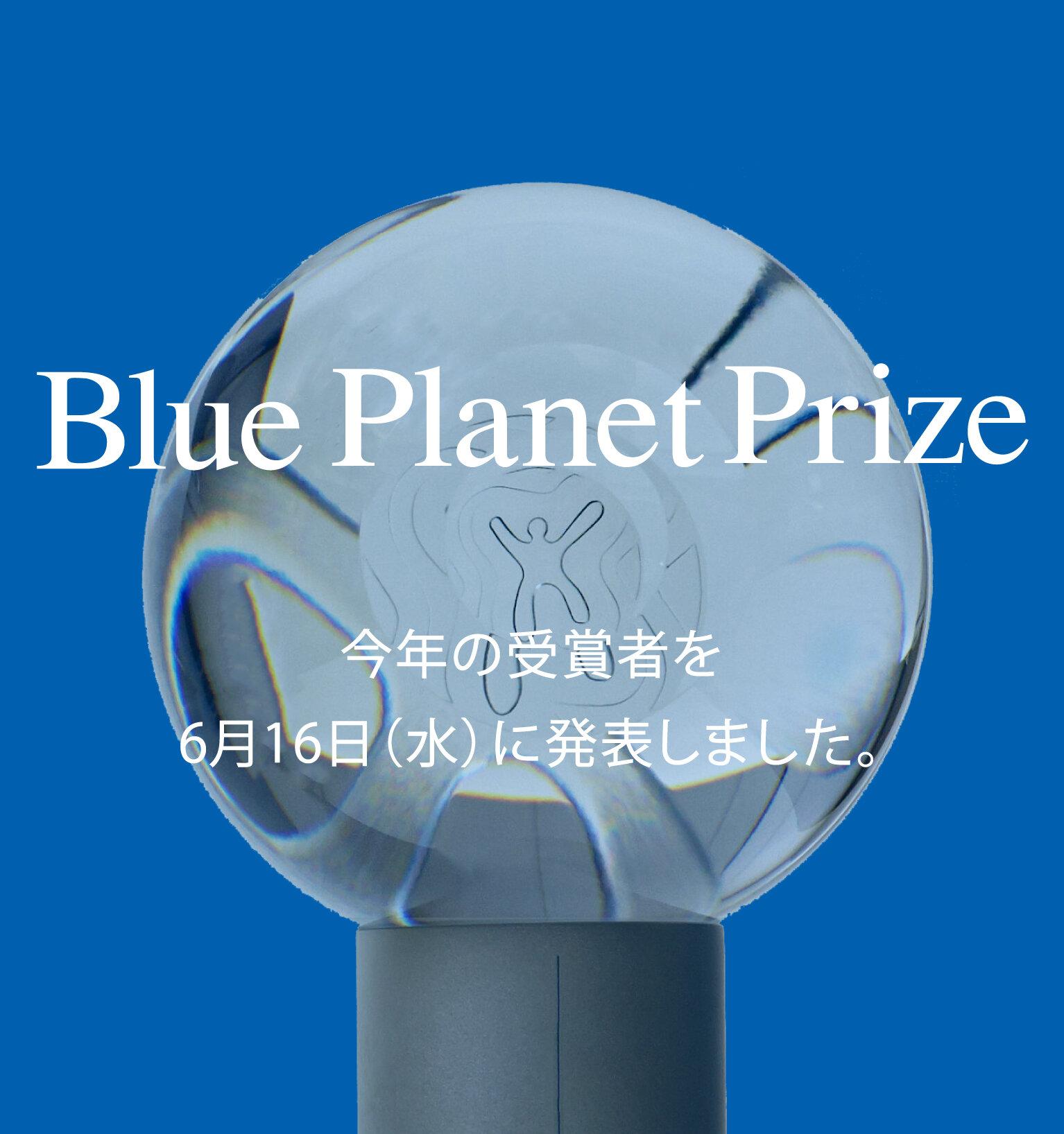 2021年(第30回)ブループラネット賞受賞者発表