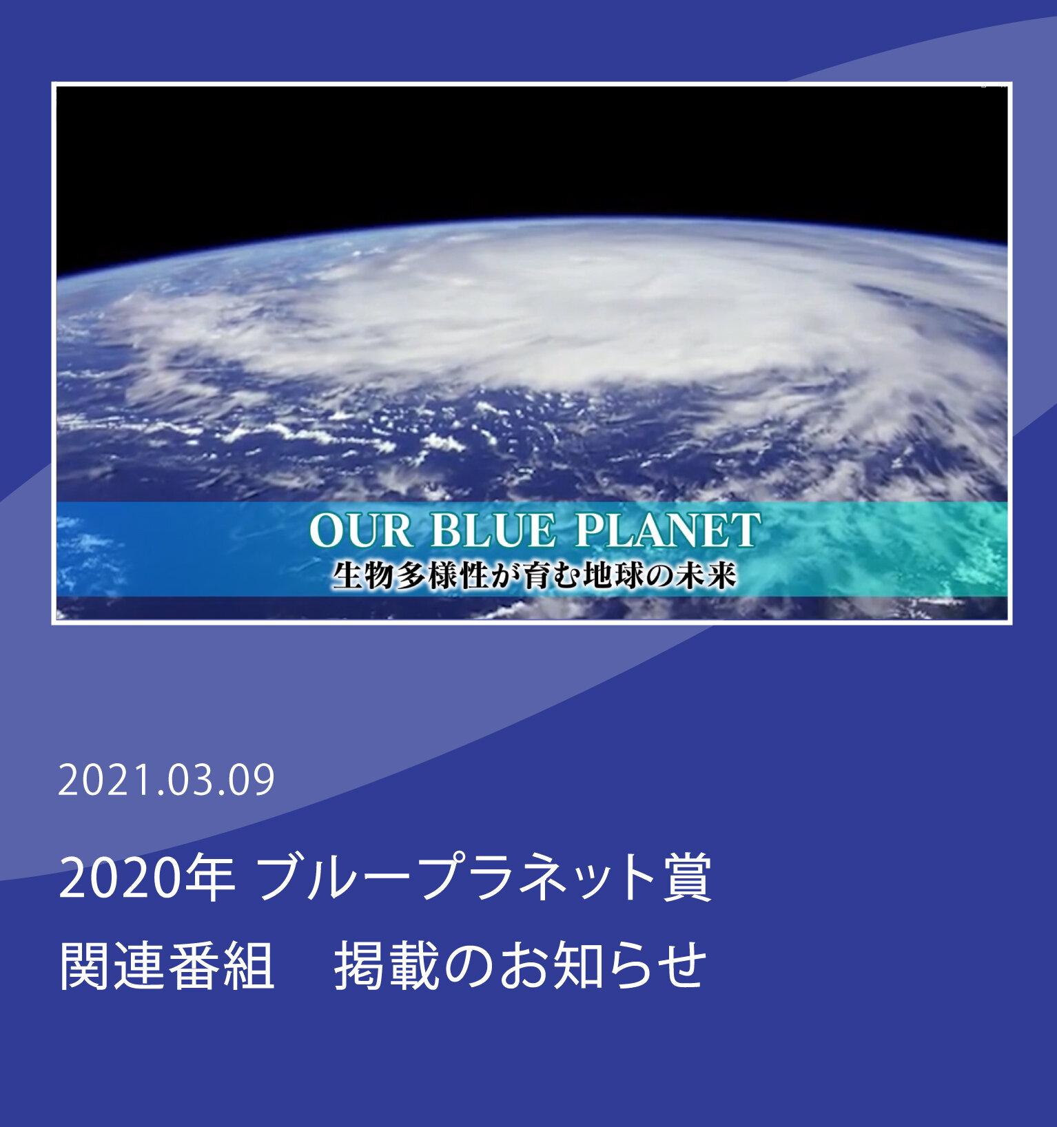 2020年ブループラネット賞関連番組「OUR BLUE PLANET」をホームページに掲載しました。