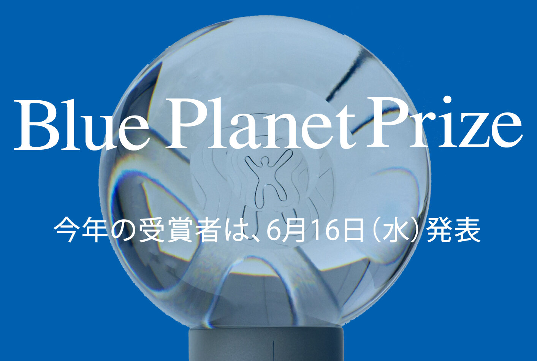 今年のブループラネット賞受賞者発表は、6月16日