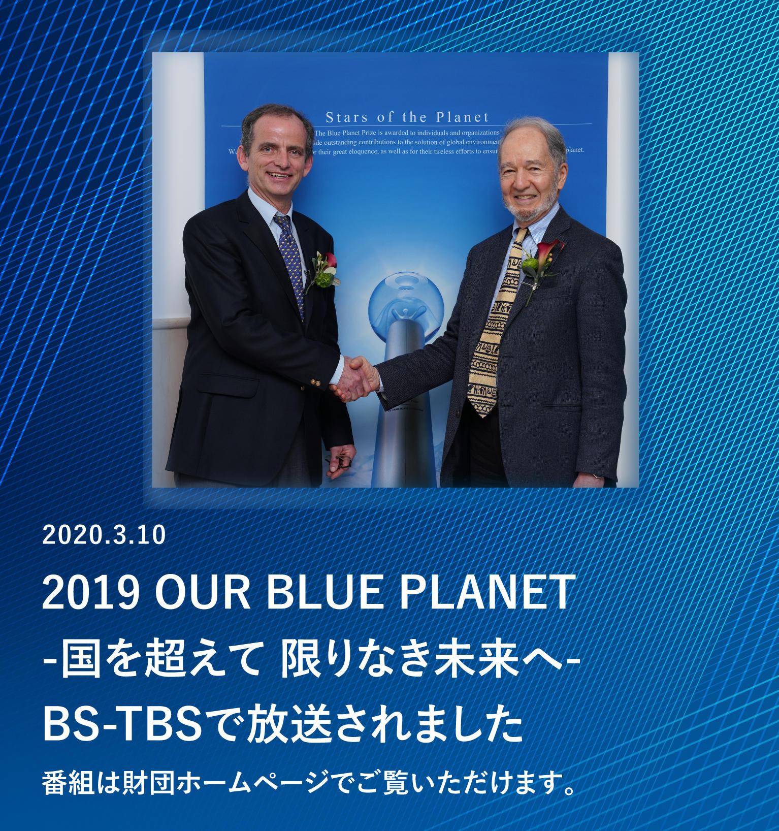 【番組放送】2/29 BS-TBSでOUR BLUE PLANETが 放送されました