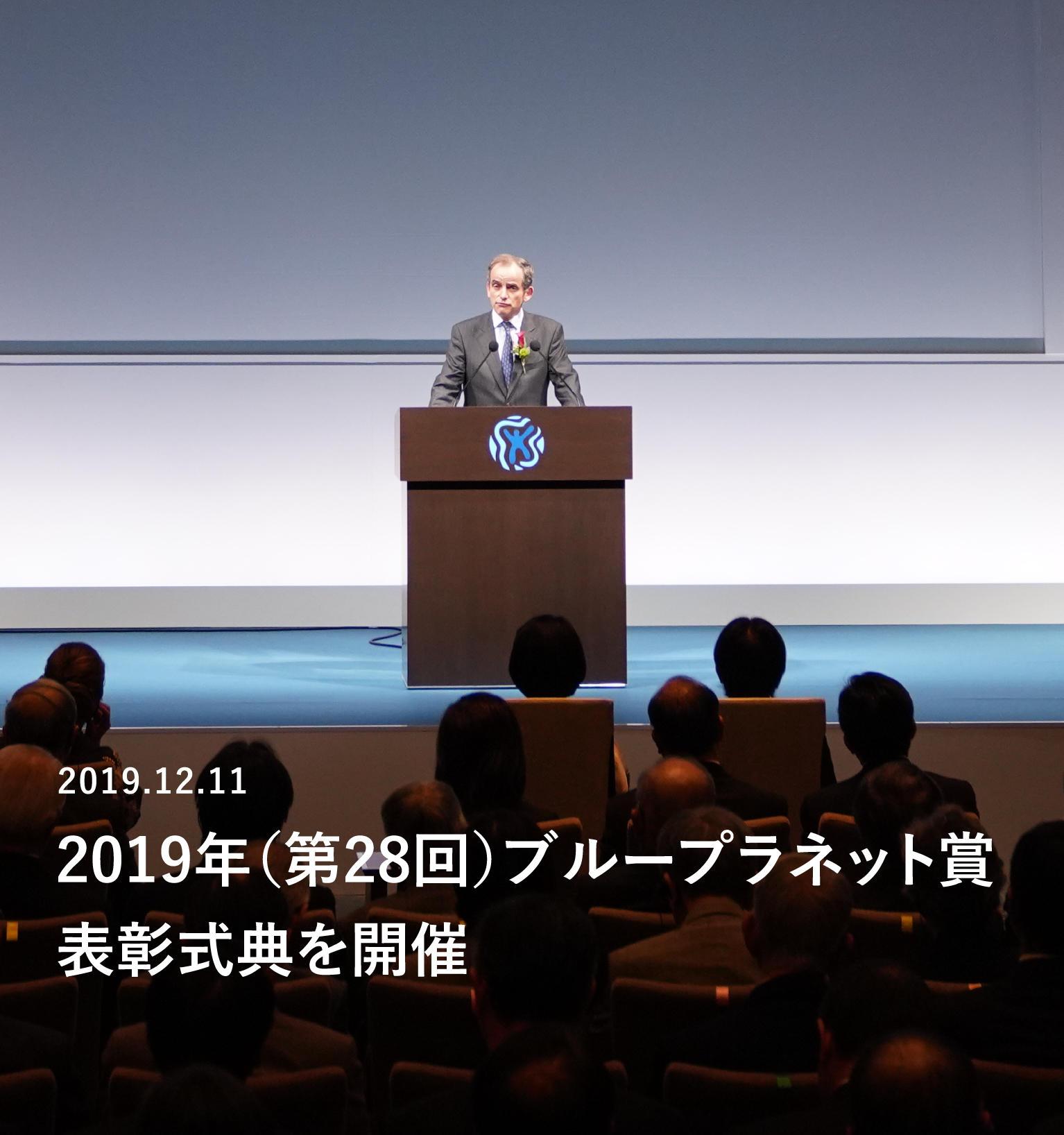2019年(第28回)ブループラネット賞の表彰式典を開催しました。