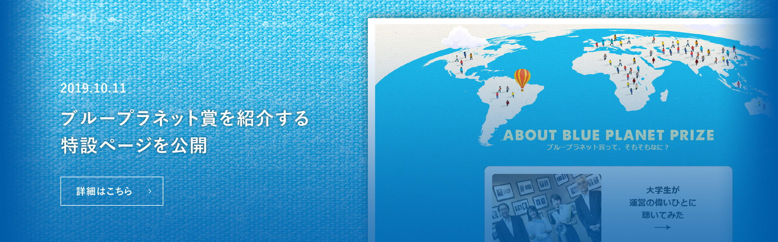 『マイナビ学生の窓口』でブループラネット賞特設サイトをオープン!