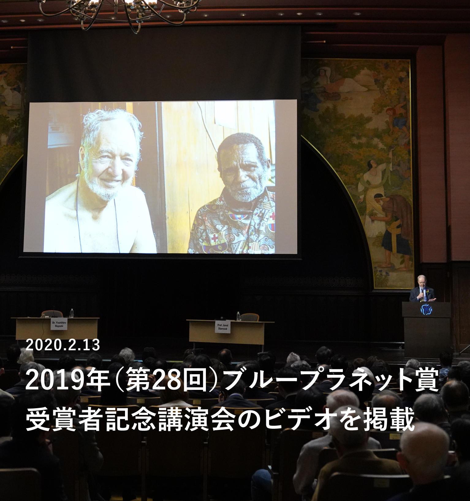 2019年(第28回)ブループラネット賞 受賞者記念講演会(東京・京都)を開催【講演のビデオを掲載しました】