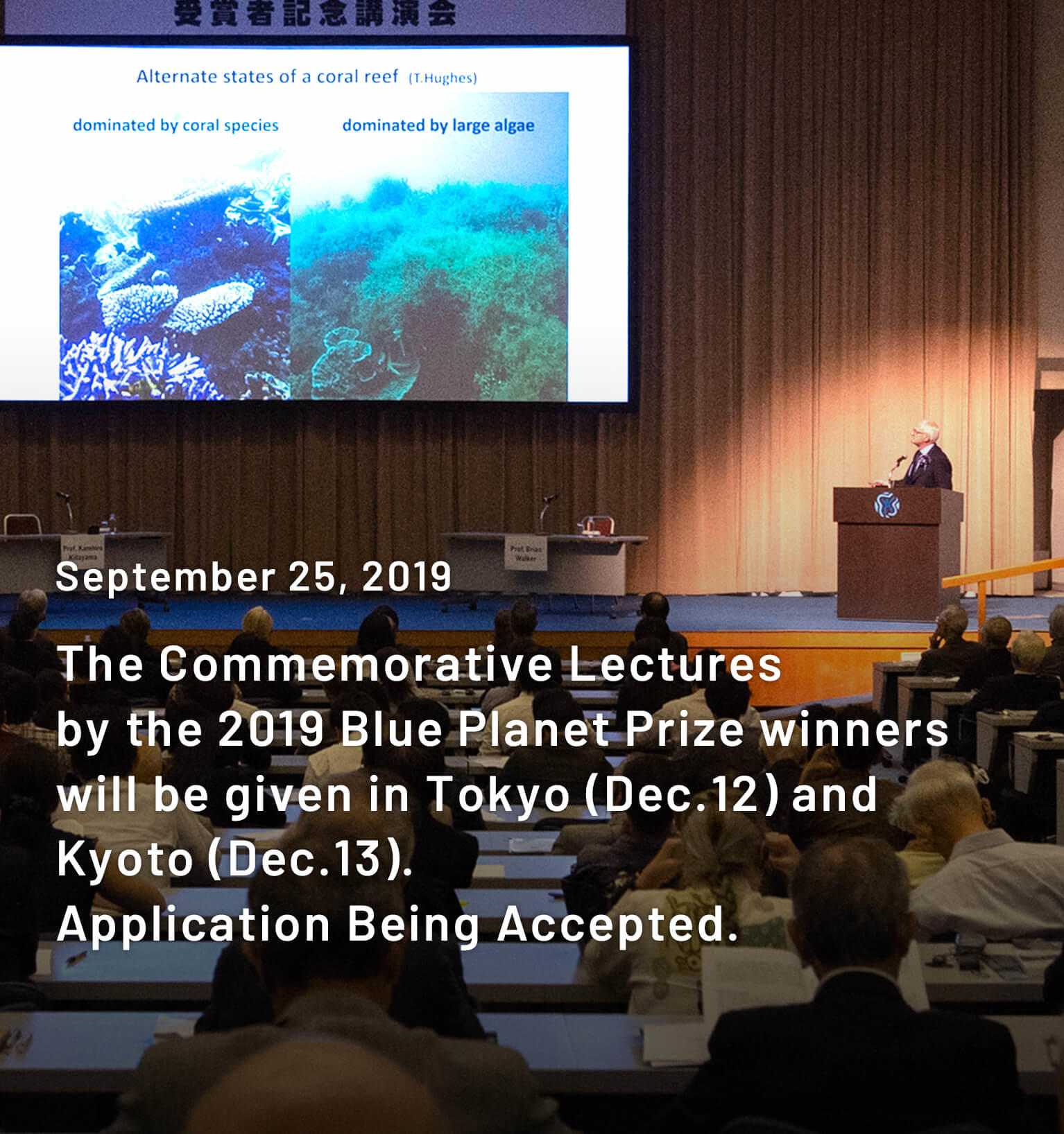 2019 Blue Planet Prize Commemorative Lectures ( The application is closed )