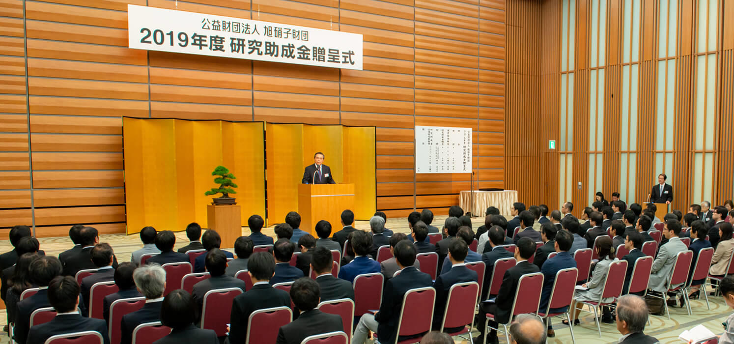 Research Grant Presentation Ceremony in Japan